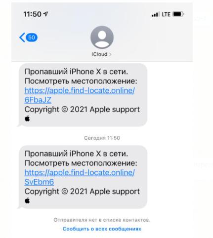 на контактный номер приходит сообщение о том что потерянный айфон находится в сети и вы можете узнать его местоположение