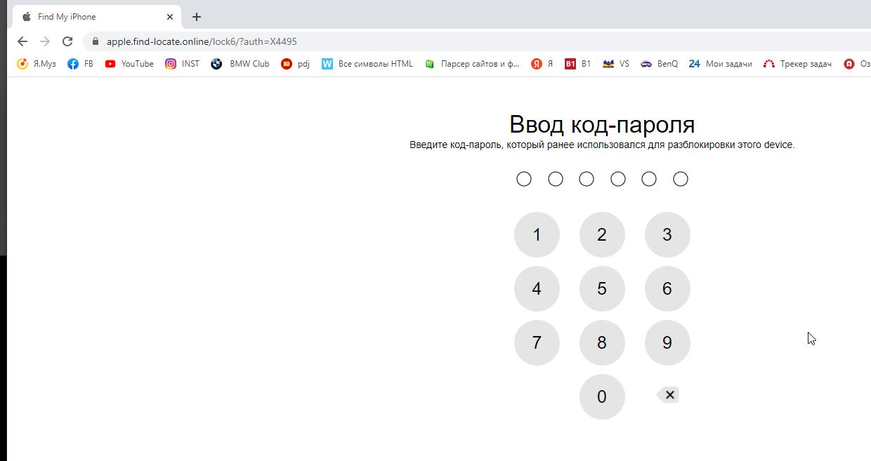 по ссылке открылся сайт который очень похож на настоящий и где нужно ввести Apple ID и пин-код