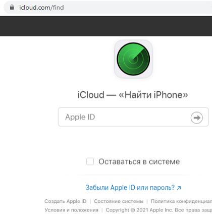как выглядит официальная страница для поиска айфона в 2021 году