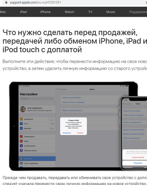 пример рекомендаций с официального сайта apple