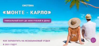 Система Монет-Карло Максима Севостьянова отзывы