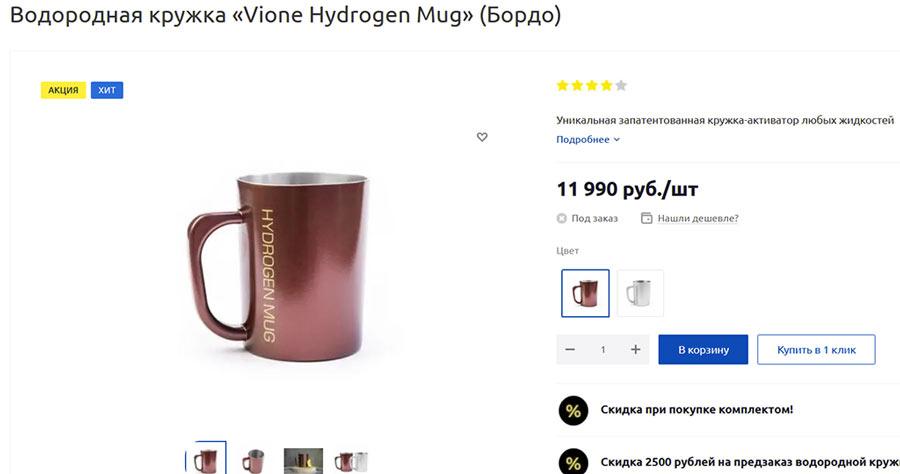 вы можете купить водородную кружку аж через магазин вайлдбериз за чуть больше чем 11 тысяч рублей