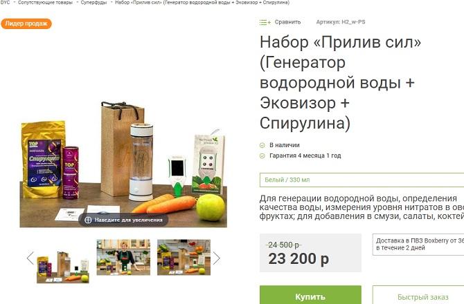 полный комплект для изготовления активированной водородной воды на кухне в домашних условиях