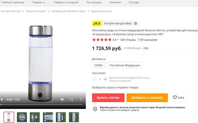 генератор водородной воды в виде безделушки продаётся на алиэкспресс за очень дёшево