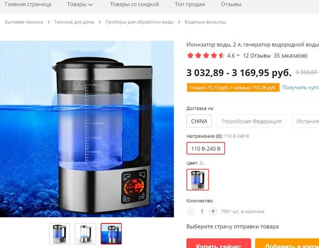 на китайском сайте даже продают чайник с генерацией водородной воды и её ионизацией