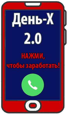 Заработай деньги со смартфона через Яндекс