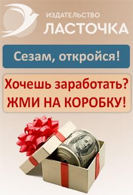 Заработай деньги с помощью лучшего курса по заработку Сезам Откройся!